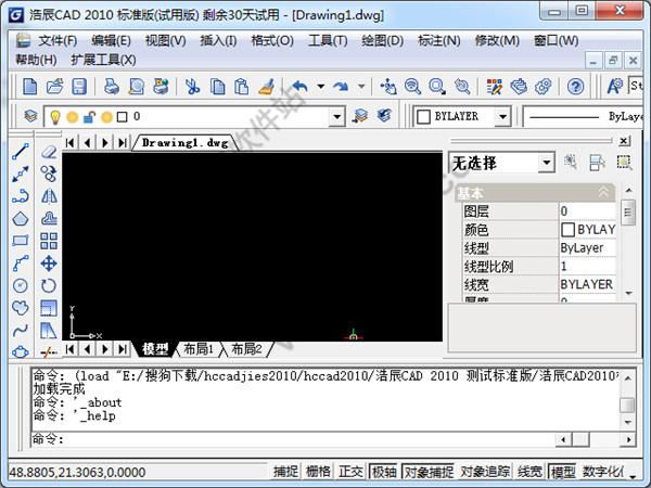 浩辰cad2010 中文破解版