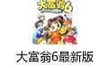 大富翁6最新版 官方版