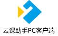 云课助手PC客户端 V1.17.1官方最新版