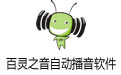 百灵之音自动播音软件(超市播音工具) v6.5官方版