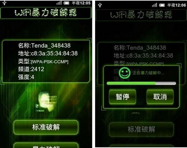 wifi暴力破解器 2.2最新版