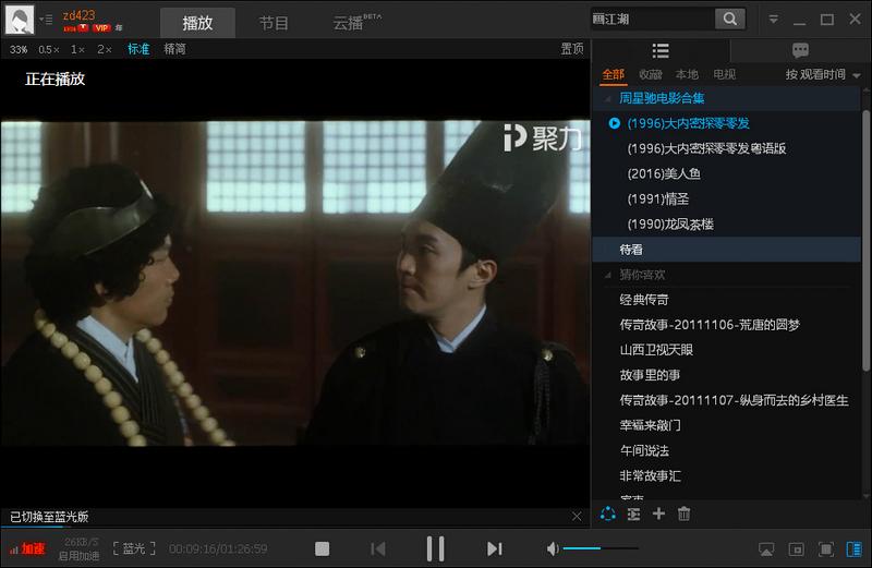 PPTV聚力v3.5.5.0156 VIP去广告绿色版本_wishdown.com