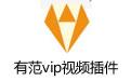 有范vip视频插件 v5.5.2官方版