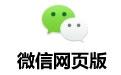 微信网页版 v2.6官方最新版