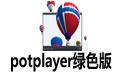 potplayer绿色版 v1.7.7981 绿色纯净版
