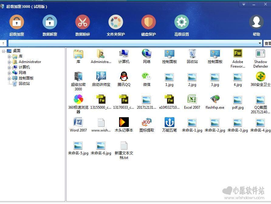 超级加密3000免费版 V12.19 官方版