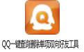 QQ一键查询删除单项双向好友工具 V1.0最新绿色版