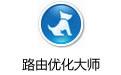 路由优化大师(路由器管理软件) v4.3.20.198官方版