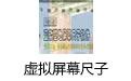 虛擬屏幕尺子 4.0 中文免費版
