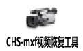 CHS-mxf视频恢复工具 v1.1.2.3 官方版