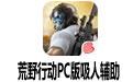 荒野行动PC版吸人辅助 12.4 最新版【无视更新】