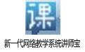 新一代网络教学系统讲师宝 v1.3.0.0官方版