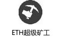 ETH超级矿工(以太币挖矿神器) v7.0.2免费版