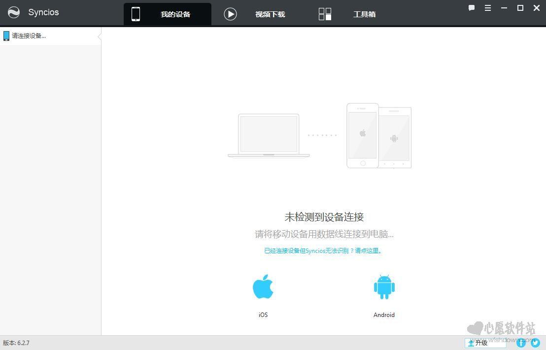 Syncios 手机助手 v6.5.2 中文版