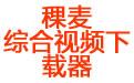 稞麦综合视频下载器(xmlbar) v9.95 官方正式版