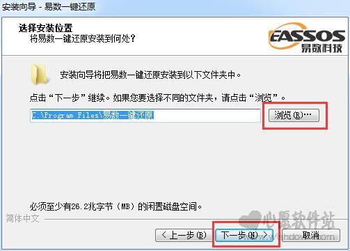 易数一键还原2.0.4.617 官方版_wishdown.com
