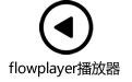 flowplayer播放器(视频播放插件) v5.5.4最新版