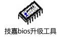 技嘉bios升级工具(@BIOS) B13.0902.1最新版