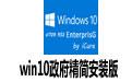 win10政府精简安装版 64位中国政府版精简优化版本