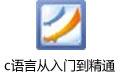c语言从入门到精通 高清扫描版
