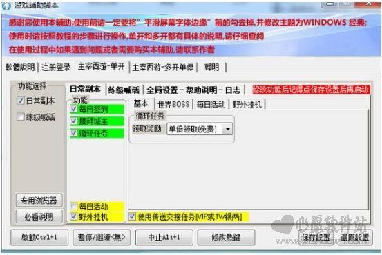 主宰西游辅助 V1.0正式版