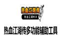 热血江湖传多功能辅助工具 V1.0正式版