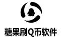 糖果刷Q币软件 v5.0最新版