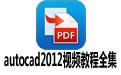 autocad2012视频教程全集 完整版