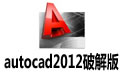 autocad2012破解版 32位&64位 免费中文版