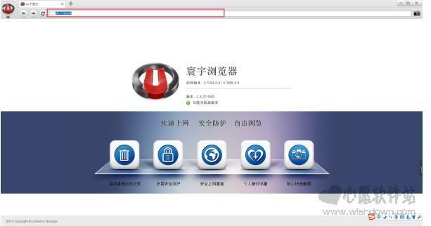 寰宇浏览器最新版v7.0.8 官方版_wishdown.com