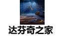 达芬奇之家 免安装中文正式版
