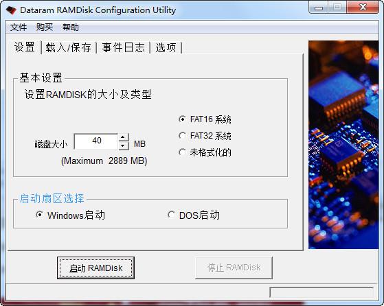 primo ramdiskv5.7无限试用版下载(最优秀的虚拟内存盘软件)_wishdown.com