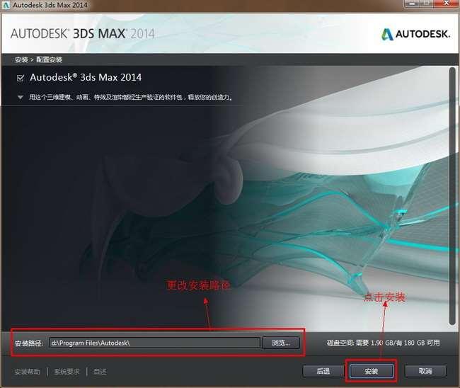 3dmax2014【3dsmax2014】官方简体中文(64位)安装图文教程、破解注册方法图六