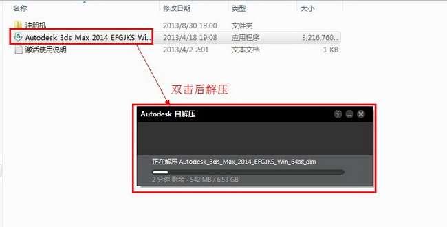 3dmax2014【3dsmax2014】官方简体中文(64位)安装图文教程、破解注册方法图二