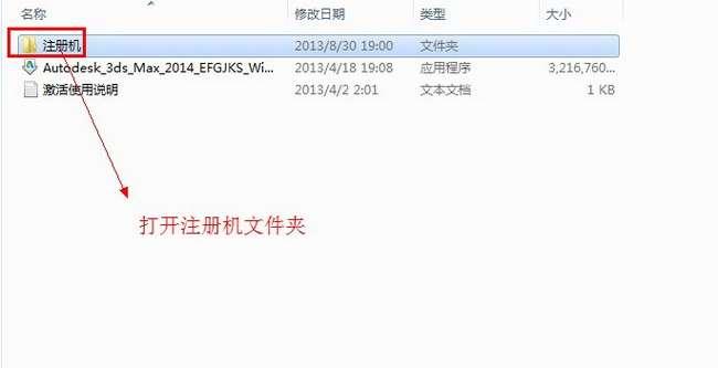 3dmax2014【3dsmax2014】官方简体中文(64位)安装图文教程、破解注册方法图十五