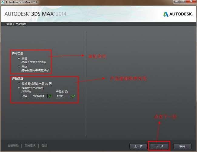 3dmax2014【3dsmax2014】官方简体中文(64位)安装图文教程、破解注册方法图五