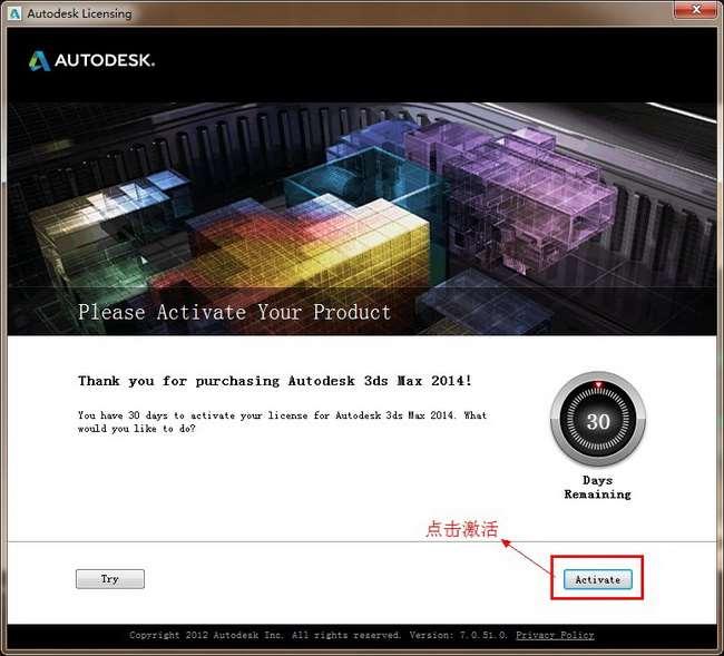 3dmax2014【3dsmax2014】官方简体中文(64位)安装图文教程、破解注册方法图十一