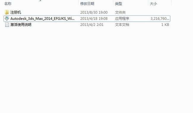 3dmax2014【3dsmax2014】官方简体中文(64位)安装图文教程、破解注册方法图一