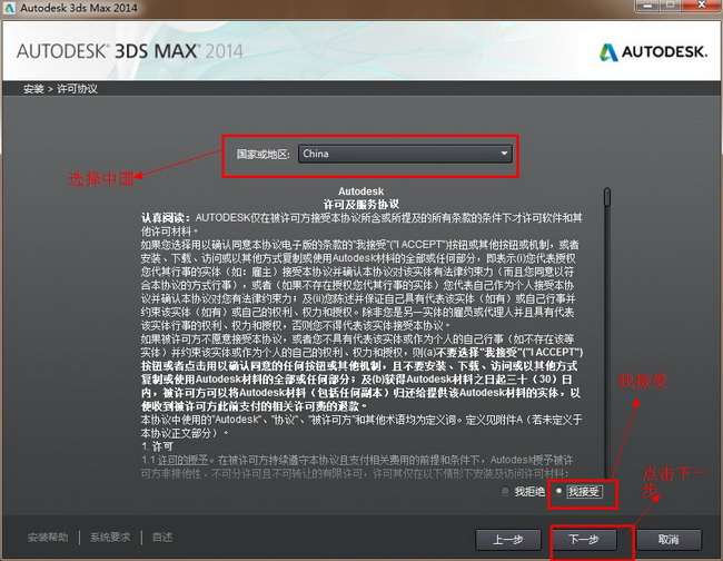 3dmax2014【3dsmax2014】官方简体中文(64位)安装图文教程、破解注册方法图四