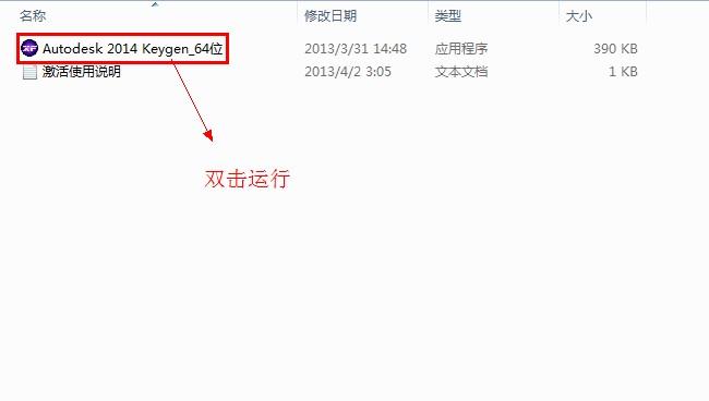 3dmax2014【3dsmax2014】官方简体中文(64位)安装图文教程、破解注册方法图十六