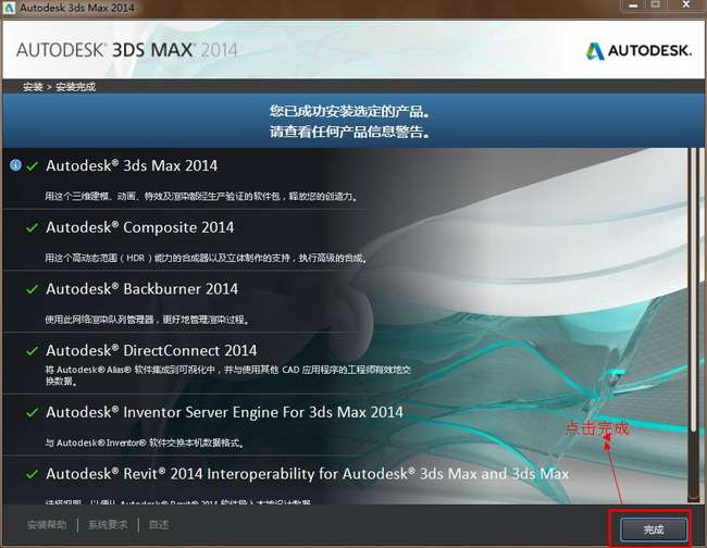 3dmax2014【3dsmax2014】官方简体中文(64位)安装图文教程、破解注册方法图八