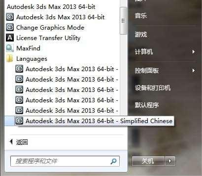 3dmax2013 中文版官方破解(64位)