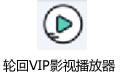 轮回VIP影视播放器 1.1 绿色免费版
