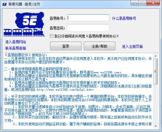 吾易购票电脑版 v2018081802最新版