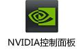 NVIDIA控制面板 免费版