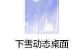 下雪動態桌面 V3.38綠色版
