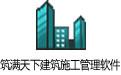 筑满天下建筑施工管理软件 v2.5官方版