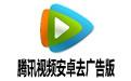 腾讯视频安卓去广告版 5.7 去广告版