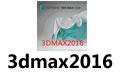 3dmax2016 官方简体中文版(英文版)64位下载+注册机