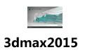 3dmax2015 中文/英文版官方破解(64位)